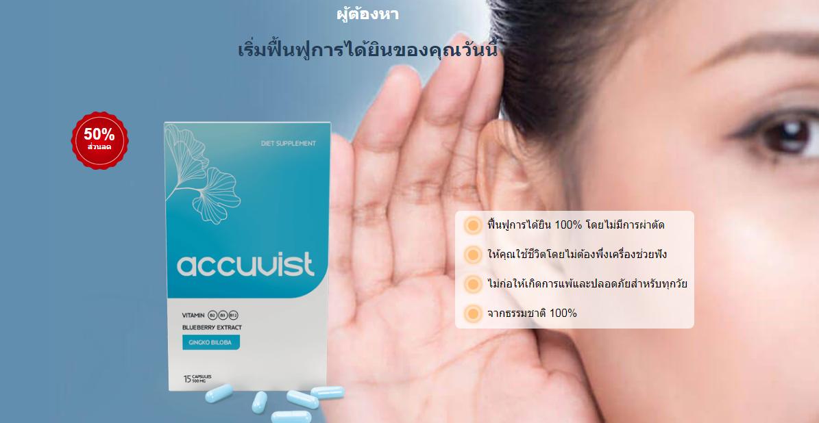 Accuvist capsules